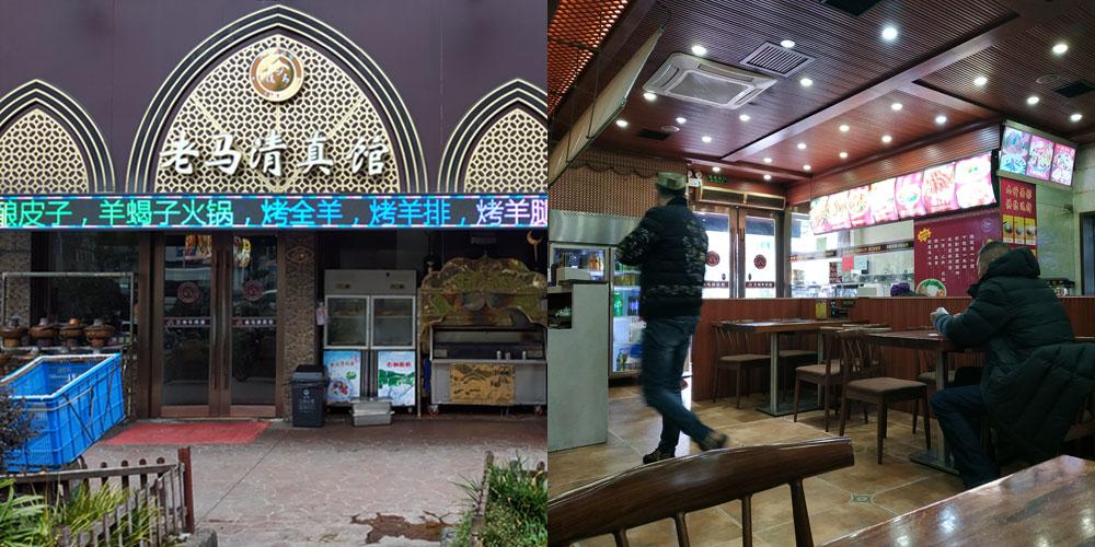 川沙 Chuansha 老马清真馆