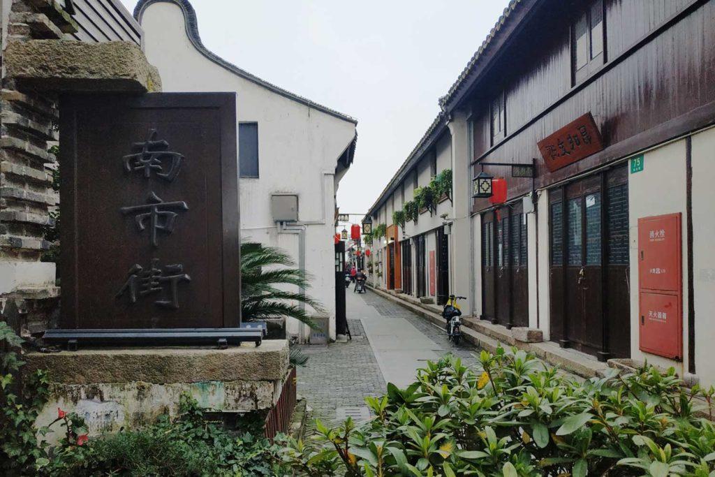 川沙古鎮 Chuansha