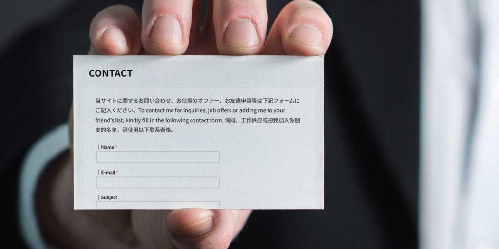 WordPress contact form 問い合わせフォーム