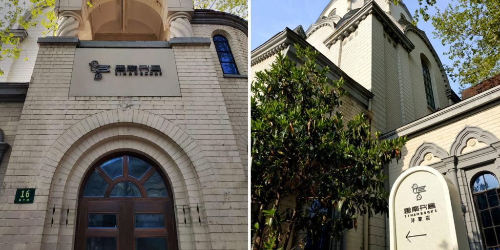 上海 思南书局 诗歌店 sinan bookshop Shanghai