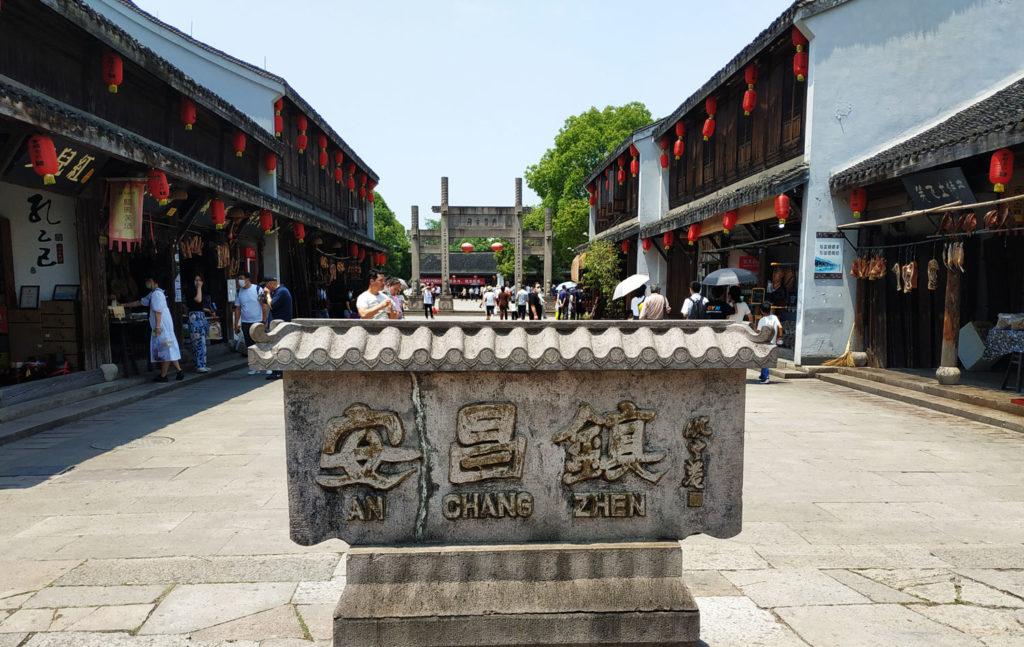 安昌 anchang