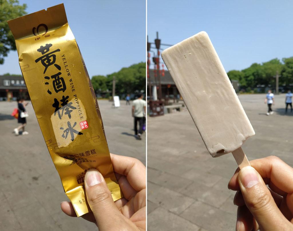 黄酒棒冰 紹興酒アイス shaoxing icecream