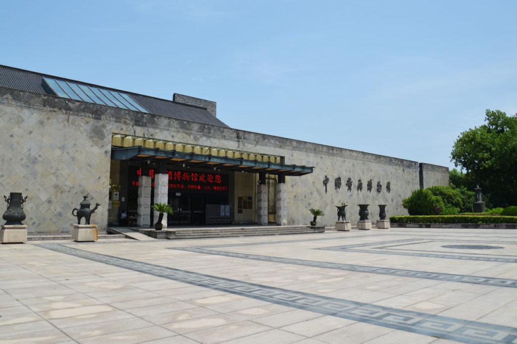 紹興酒 中国黄酒博物館