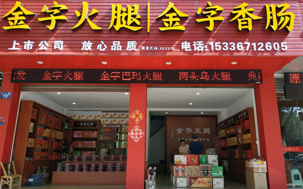 金華ハム 迪耳路 火腿市场 金华火腿 jinhua ham 金字