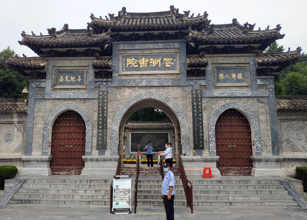 邓州 鄧州 花洲书院 花洲書院