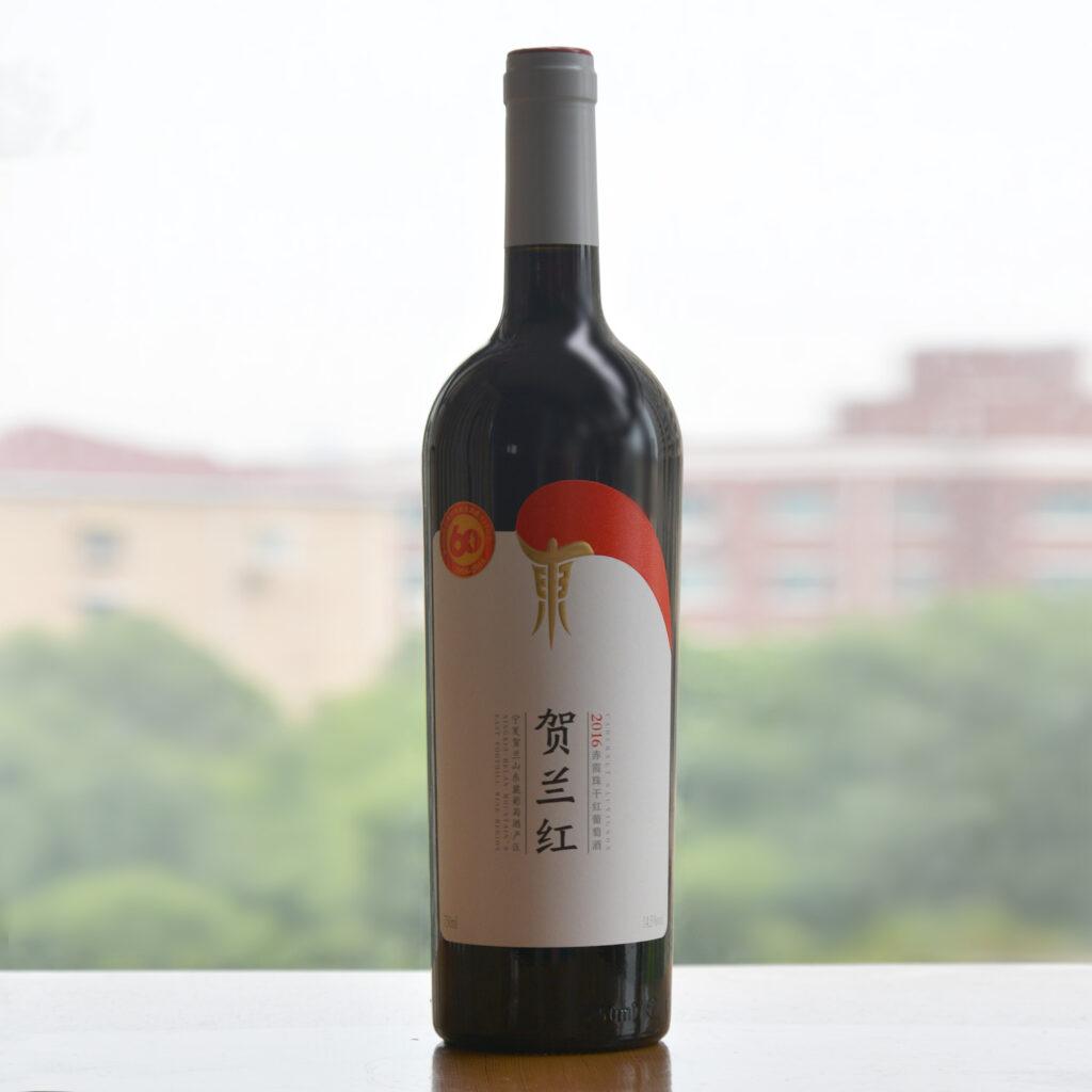 贺兰红 Helanhong 贺金樽酒庄 Hejinzun Winery 贺兰山 銀川 银川
